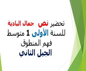 تحضير نص جمال البادية ( فهم المنطوق ) لغة عربية سنة أولى متوسط، مذكرة درس: