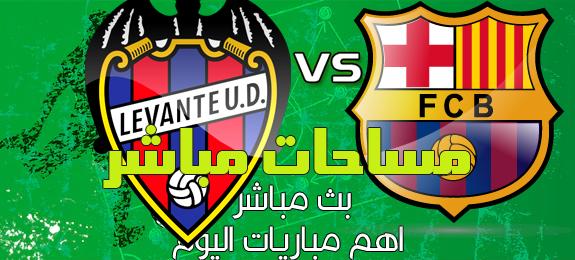 موعد مباراة برشلونة وليفانتي اليوم الاحد 2020-02-02 في الدوري الاسباني والقنوات الناقلة