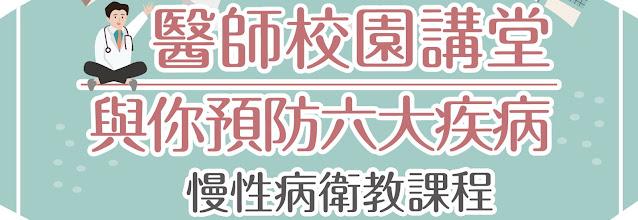 【醫師校園講堂-與你預防六大疾病】 109秋季健康講座系列