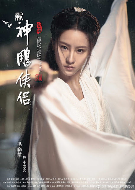 New Version of Condor Heroes Mao Xiaohui