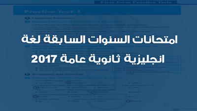 امتحانات السنوات السابقة لغة انجليزية ثانوية عامة 2017