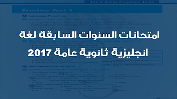 امتحانات السنوات السابقة لغة انجليزية ثانوية عامة 2018