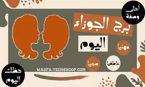 توقعات برج الجوزاء اليوم 15/1/2021 الجمعة 15 يناير / كانون الثاني 2021