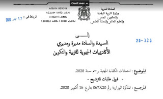امتحانات الكفاءة المهنية برسم سنة 2020- قبول طلبات الترشيح (مراسلة وزارية)