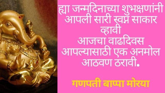 Best-Birthday-Wishes-2020-In-Marathi