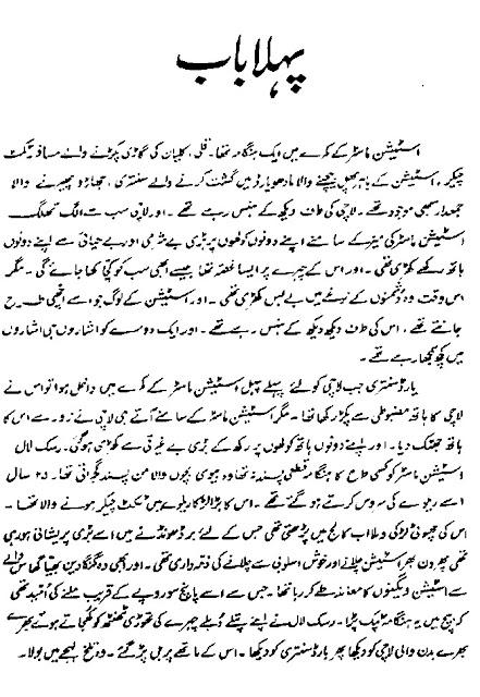 Krishan Chander Novels