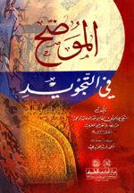 حمل كتاب الموضح في التجويد - عبد الوهاب بن محمد القرطبي المالكي pdf