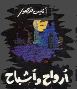 كتاب أرواح وأشباح