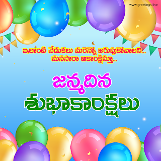 "Telugu Greetings ""janmadina subhakankshalu"" Telugu Birthday Images"