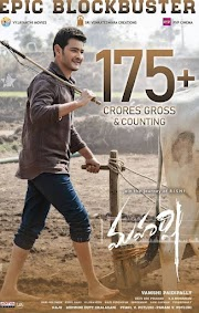 Ungalukaga Naan (Maharshi) (2019) Tamil Full Movie