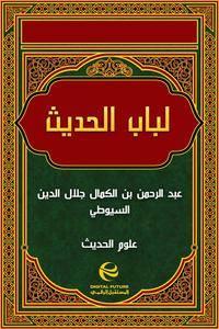 Kitab Tanqihul Qoul Pdf