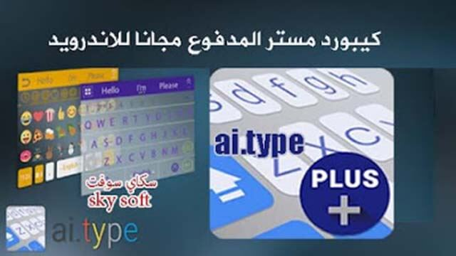 ai.type keyboard plus مهكر,ai type keyboard plus مكرك,ai.type keyboard plus 8.5.4 apk,ai type keyboard plus apk cracked,ai.type keyboard plus 2018,تحميل aitype لوحة المفاتيح plus مجانا,ai.type keyboard plus,ai.type لوحة المفاتيح + تعبيري,كيبورد مستر بلس,Emoji,كيبورد مزخرف مهكر,