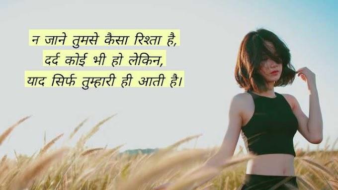 Sacha Pyar Kya Hota Hai Shayari In Hindi 2021