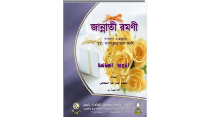 জান্নাতী রমণী  PDF Download