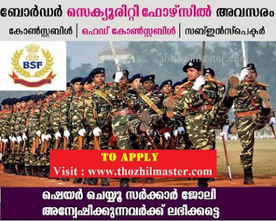 BSF Recruitment for Constable, Head Constable and Sub Inspector, Apply Now