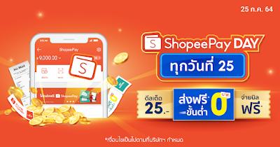ShopeePay เปิดตัวแคมเปญ ShopeePay Day ทุกวันที่ 25 บน Shopee  พร้อมเสริมทัพพันธมิตร มุ่งมอบประสบการณ์การใช้จ่ายสะดวกสบายและคุ้มค่าอย่างไร้ขีดจำกัด