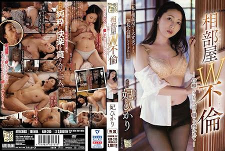 ADN-285 | 中文字幕 – 住同房雙重不倫 與信頼的上司擁抱到早上 妃光莉