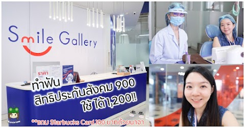 Review :: ทำฟันประกันสังคมที่ Smile Gallery Dental Clinic