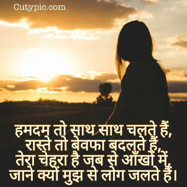 Sad Shayari in Hindi with image दर्द भरी शायरी हिंदी - Cutypic