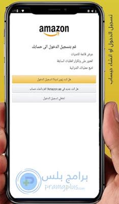 تسجيل الدخول تطبيق امازون