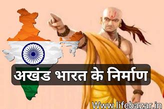 अखंड भारत के लिए आचार्य चाणक्य की प्रतिज्ञा, चाणक्य की सीख