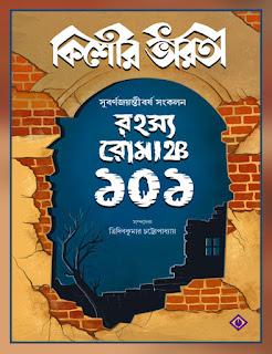 Rahasya Romancho 101 (রহস্য রোমাঞ্চ ১০১) by Kishor Bharati