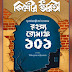 Rahasya Romancho 101 (রহস্য রোমাঞ্চ ১০১) by Kishor Bharati । Bengali Book