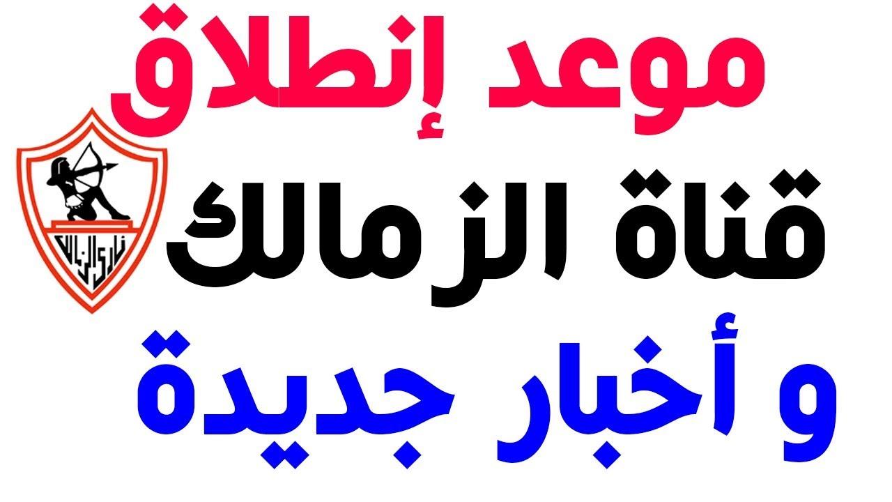تردد قناة الزمالك علي النايل سات لعام 2019 2020 Channel