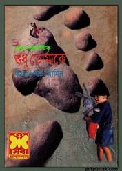Shudhu Tomake by Iftekhar Amin