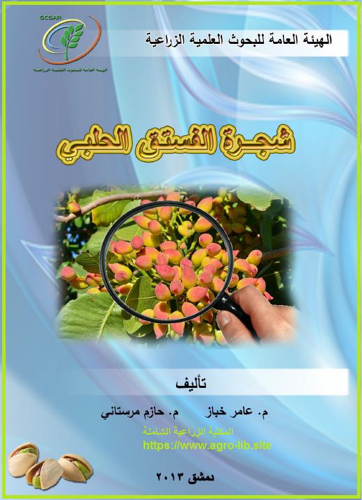كتاب : الدليل الكامل في زراعة اشجار الفستق الحلبي