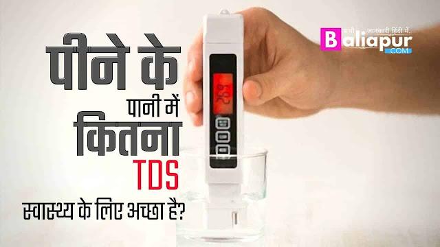 पीने के पानी में कितना टीडीएस होना चाहिए
