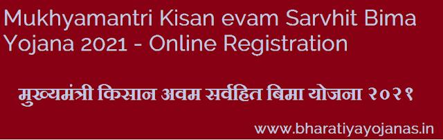 Mukhyamantri Kisan evam Sarvhit Bima Yojana 2021 - Online Registration