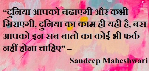 Sandeep Maheshwari Life Changing Quotes in Hindi