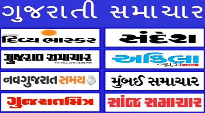 Gujarat Samachar Epaper List of Gujarati News Papers