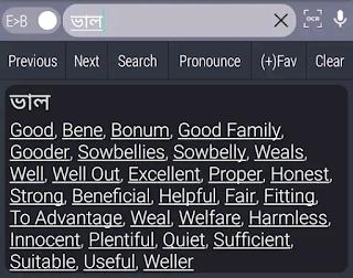 Translate English to Bangla| কঠিন শব্দ/প্যারাগ্রাফ ট্রান্সলেট করুন|
