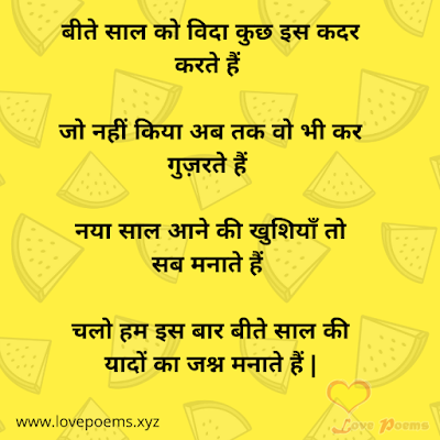 new year quotes │ happy new year 2021 │ happy new year wishes quotes in hindi