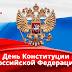 Официальное поздравление жителей Коми с Днём Конституции РФ