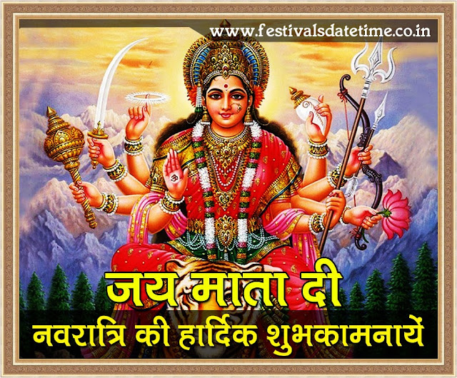 Happy Navaratri Hindi Wishing Wallpaper No.5