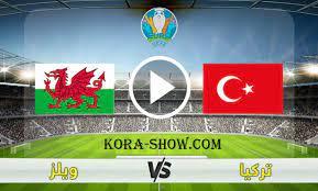 مشاهدة مباراة تركيا وويلز بث مباشر بتاريخ 16-06-2021 يورو 2020