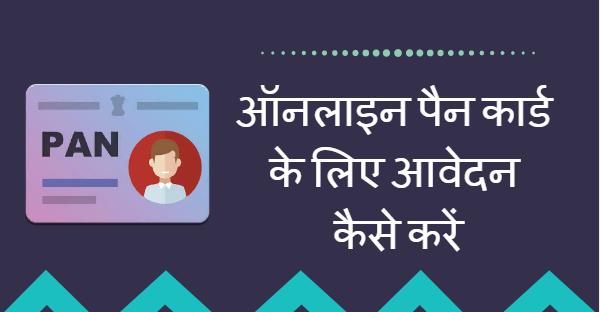 pan card, apply pan card in hindi, pan card kaise banaye