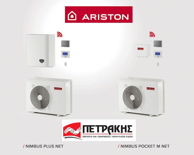 Αντλίες θερμότητας ARISTON για θέρμανση - κλιματισμό