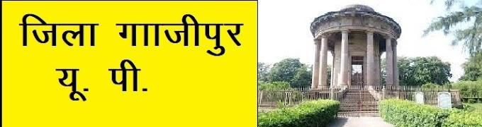 गाजीपुर का इतिहास (History of Ghazipur)