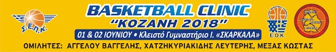 Τοπικό σεμινάριο με Αγγέλου, Χατζηκυριακίδη, Μέξα στην Κοζάνη από τον ΣΕΠΚ-Το πρόγραμμα