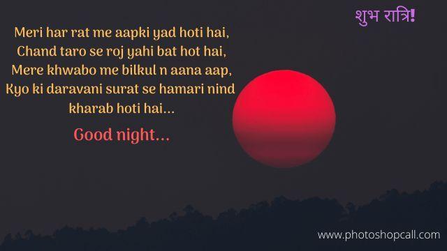 good-night-shayari-image-download