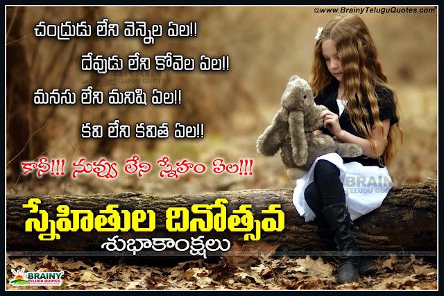 Telugu Friendship Day Greetings with Images. 2016 Friendship Day Telugu Images. Nice Friendship Messages in Telugu Language. Latest Telugu Happy Friendship Day 2016 Quotes and Greetings Online,Telugu Friendship Day wishes Online. Friendship Day Gifts Online,Friendship Day Quotes in Telugu