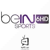 قناة بي ان سبورت 6 بث مباشر بدون تقطيع