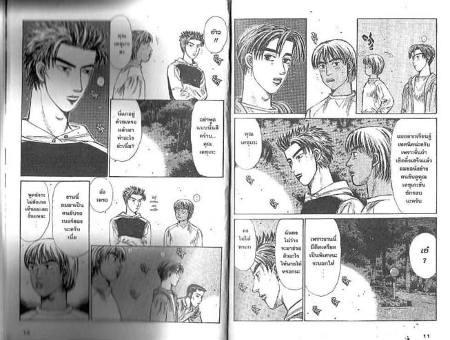 Initial D - หน้า 4