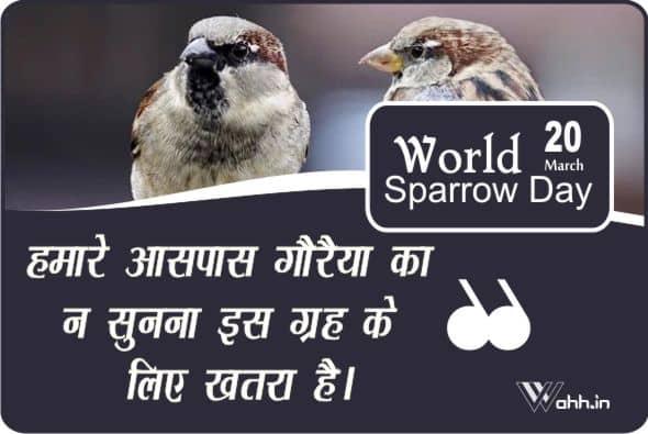 World Sparrow Day Slogans In Hindi