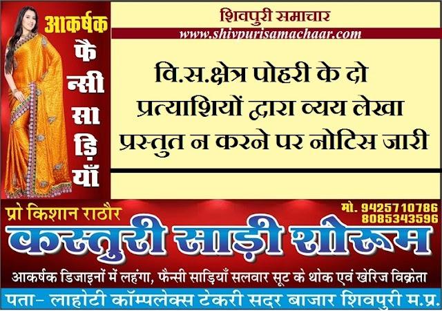 विस क्षेत्र पोहरी के दो प्रत्याशियों द्वारा व्यय लेखा प्रस्तुत न करने पर नोटिस जारी - Pohri News