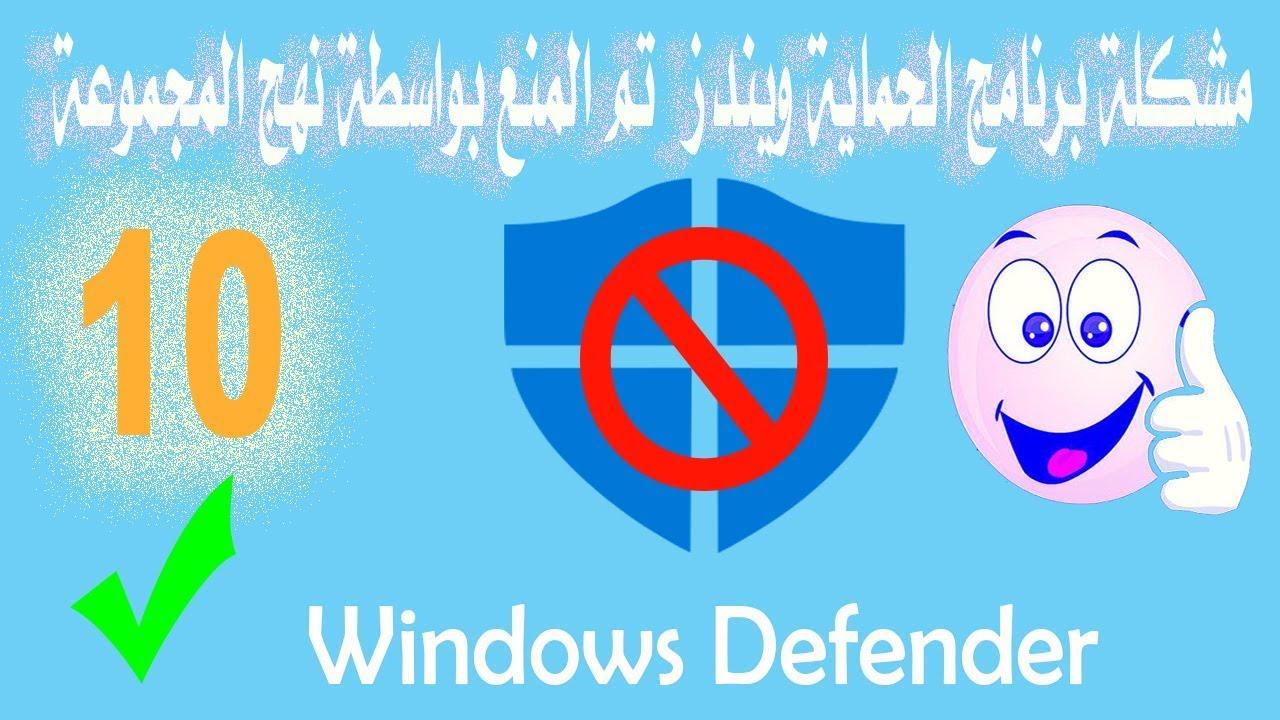 حل مشكلة برنامج الحماية Windows Defender تم المنع بواسطة نهج المجموعة !!ويندز10